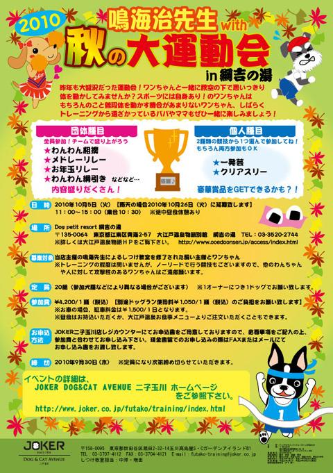 2010年運動会POP&チラシ用.jpg